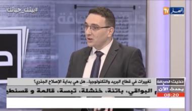 "Omar ALI YAHIA, Vice-Président du GAAN, sur ""TV حديث الصحافة - النهار """